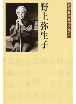 新潮日本文学アルバム 32 野上弥生子