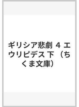ギリシア悲劇 4 エウリピデス 下(ちくま文庫)