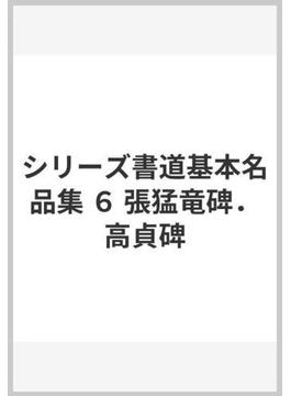 シリーズ書道基本名品集 6 張猛竜碑.高貞碑