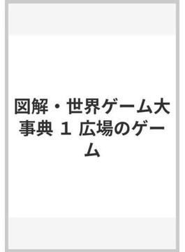 図解・世界ゲーム大事典 1 広場のゲーム
