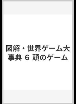 図解・世界ゲーム大事典 6 頭のゲーム