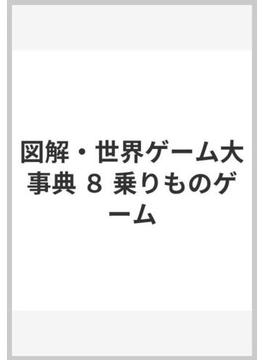 図解・世界ゲーム大事典 8 乗りものゲーム