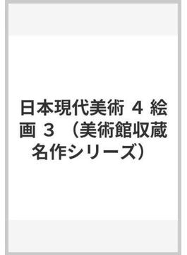 日本現代美術 4 絵画 3