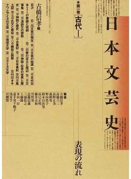 日本文芸史 表現の流れ 第1巻 古代 1