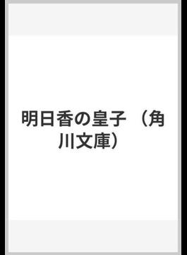 明日香の皇子(角川文庫)