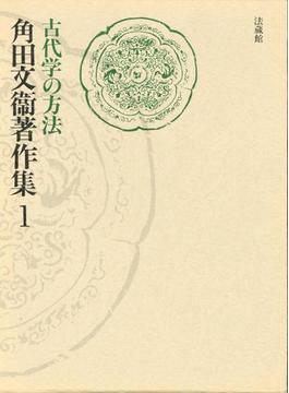 角田文衛著作集 第1巻 古代学の方法