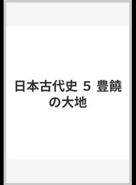 日本古代史 5 豊饒の大地