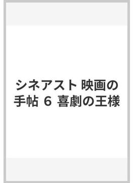 シネアスト 映画の手帖 6 喜劇の王様