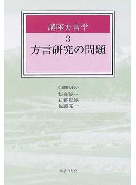 講座方言学 3 方言研究の問題