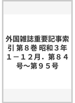 外国雑誌重要記事索引 第8巻 昭和3年1‐12月.第84号〜第95号