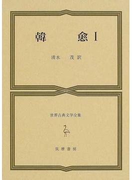 世界古典文学全集 30A 韓愈 1