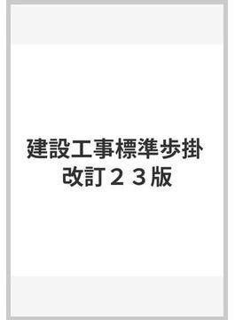 建設工事標準歩掛 改訂23版