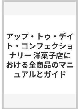 アップ・トゥ・デイト・コンフェクショナリー 洋菓子店における全商品のマニュアルとガイド