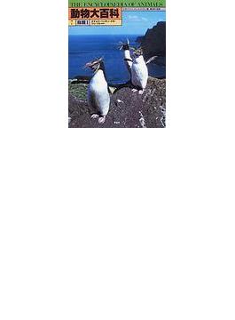動物大百科 7 鳥類 1 ダチョウ・ペンギン・カモ・ワシ・ツルほか