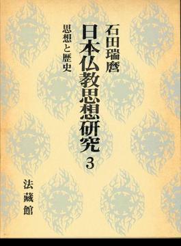 日本仏教思想研究 第3巻 思想と歴史