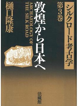 シルクロード考古学 第3巻 敦煌から日本へ