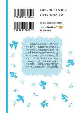 ファーブルの昆虫記(講談社青い鳥文庫 )