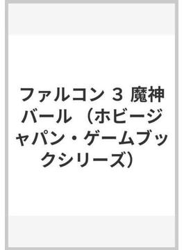 ファルコン 3 魔神バール