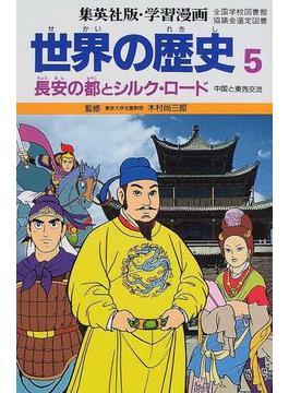 学習漫画 世界の歴史 集英社版 5 長安の都とシルク・ロード