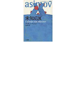 未知のX(ハヤカワ文庫 NF)