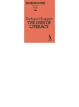 読み書き能力の効用 新装版