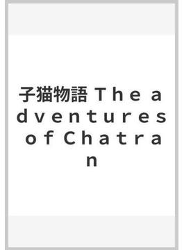 子猫物語 The adventures of Chatran