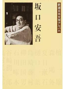 新潮日本文学アルバム 35 坂口安吾