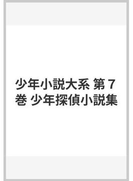 少年小説大系 第7巻 少年探偵小説集