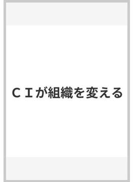 CIが組織を変える