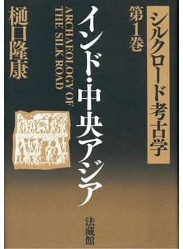 シルクロード考古学 第1巻 インド・中央アジア