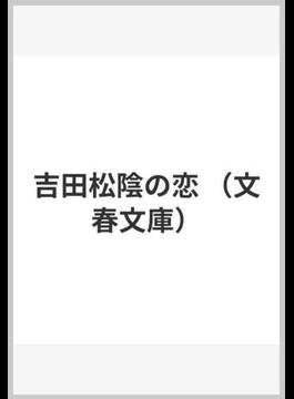吉田松陰の恋(文春文庫)