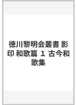 徳川黎明会叢書 影印 和歌篇 1 古今和歌集