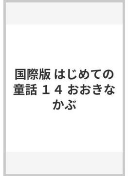国際版 はじめての童話 14 おおきなかぶ