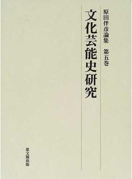 原田伴彦論集 第5巻 文化芸能史研究