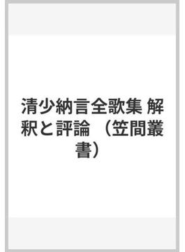 清少納言全歌集 解釈と評論(笠間叢書)
