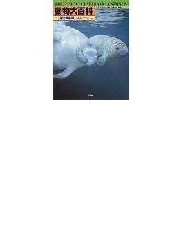 動物大百科 2 海生哺乳類