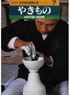 シリーズ日本の伝統工芸 7 やきもの