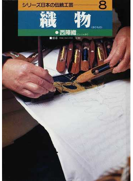 シリーズ日本の伝統工芸 8 織物