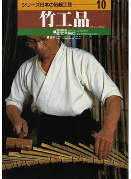 シリーズ日本の伝統工芸 10 竹工品