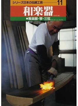 シリーズ日本の伝統工芸 11 和楽器