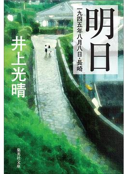 明日 一九四五年八月八日・長崎(集英社文庫)