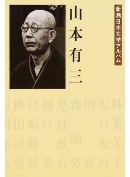 新潮日本文学アルバム 33 山本有三