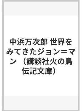 中浜万次郎 世界をみてきたジョン=マン(講談社火の鳥伝記文庫)