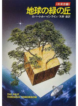 地球の緑の丘(ハヤカワ文庫 SF)