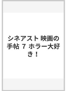 シネアスト 映画の手帖 7 ホラー大好き!