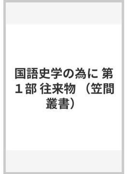 国語史学の為に 第1部 往来物(笠間叢書)