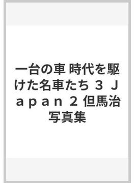 一台の車 時代を駆けた名車たち 3 Japan 2 但馬治写真集