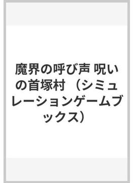魔界の呼び声 呪いの首塚村