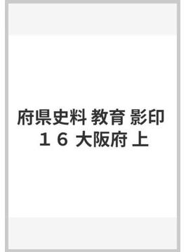 府県史料 教育 影印 16 大阪府 上