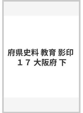 府県史料 教育 影印 17 大阪府 下・奈良県